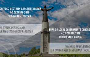 Eurasia Local Governments Congress