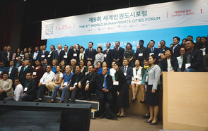 Reimagining Human Rights Cities: Gwangju hosts a new edition of the World Human Rights Cities Forum (WHRCF), 2019