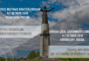 Eurasia Local Governments Congress will take place in the City of Cheboksary